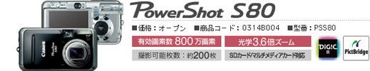 S80.jpg