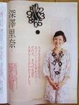 fukazawa2315.jpg
