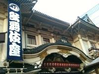 kabukiza165.jpg