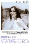 obi_wakuno.jpg