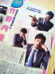 takenouchi894383_205.jpg